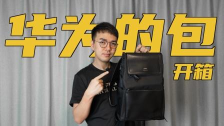 华为双肩包评测:谁也限制不了华为生产包 699元值不值?