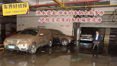 洪水退去,涉水的车辆会有多惨,保险没买齐的车主痛哭流涕