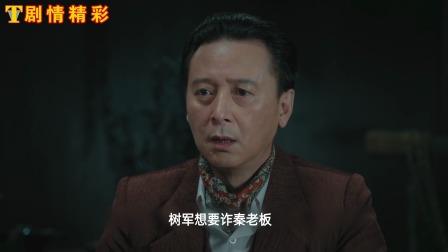 谍战大片:下属再次被捕遭遇严刑逼供,我党高级情报员陷入危险