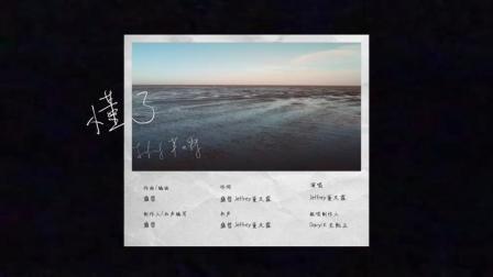 #海报资讯##董又霖懂了MV#