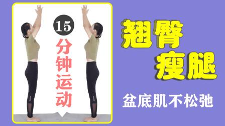 一个动作美臀瘦腿,每天15分钟,锻炼盆底肌,缓解产后漏尿!