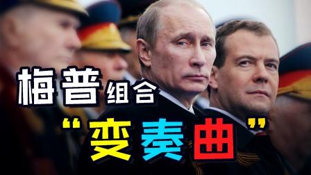 """特色总统之路:作为普京""""影子""""的梅德韦杰夫如何""""反抗""""普京"""
