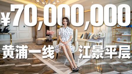 从女主人变女王,直观黄浦江,这样的豪宅你值得拥有!