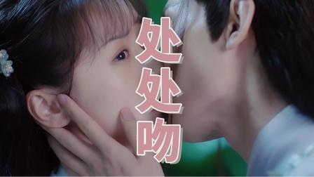 用《处处吻》的方式打开《琉璃》,十世虐恋秒变绝世甜剧