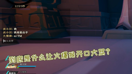 枪火重生:皮小汉为什么不复活队友,糖宝交友不慎啊!