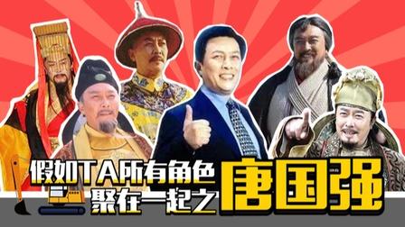 【淮秀帮】假如TA所有角色聚在一起之唐国强!