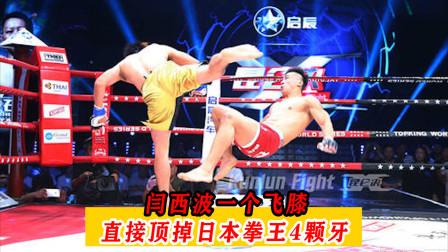 日本拳王百米冲刺 送人头 中国硬汉闫西波一脚 8秒KO顶掉4颗牙