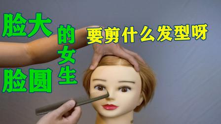 美女客人说我是圆脸,我脸大,作为美发师我要怎么设计啊