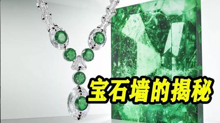 200余种的宝石原石镶嵌成的宝石墙,价值过亿,极具艺术价值