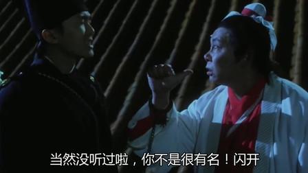 星爷粤语原声:大侠就一定是帅哥吗?大侠就不能秃头吗?