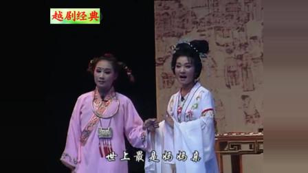 越剧《灰阑记》周燕萍 郑曼莉 温州市越剧团