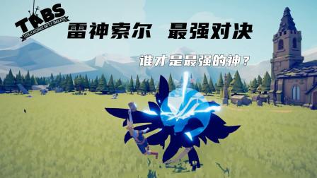 【枫崎】全面战争模拟器 雷神索尔 谁才是最强的神? Totally Accurate Battle Simulator TABS