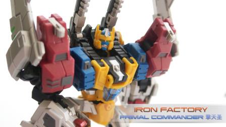 小不高兴和他的变形金刚们——四变猩猩 擎天圣 铁工厂 Iron Factory IF-EX43 PRIMAL COMMANDER