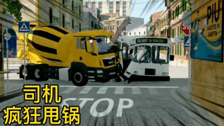 车祸模拟器99 客车司机开车被投诉999次 老板训斥不服疯狂甩锅