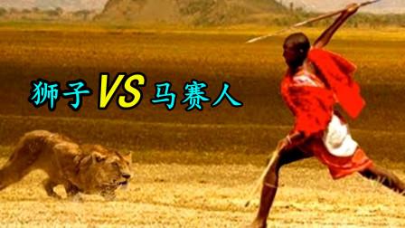 """3人能吓跑狮群,成年礼是猎杀一头狮子,""""马赛人""""有多厉害?"""