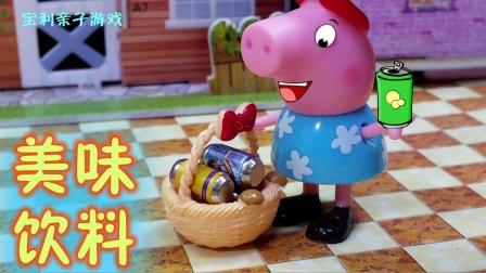 小猪佩奇给伙伴送来甜甜的饮料,小伙伴们都非常的开心