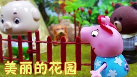 小熊家的围栏坏了,小猪佩奇能修理好围栏吗