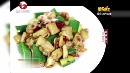 《美食来了》:宫保茄子!好吃的家常菜做法简单,口感也丰富