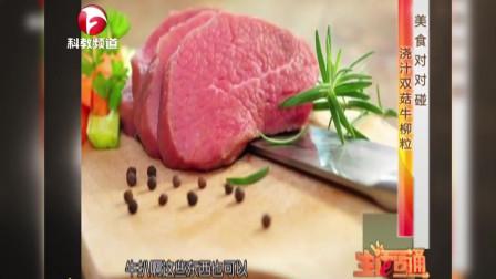 《生活E点通》:浇汁双菇牛柳粒!这道菜层次感强,小窍门更入味