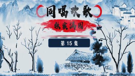 纪念京剧大师张君秋百年诞辰(60)——同唱欢歌(第15集)