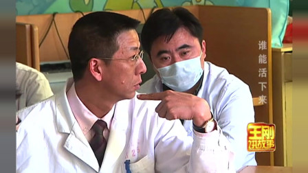 分割连体婴,医生讨论手术方案,手术是否成功