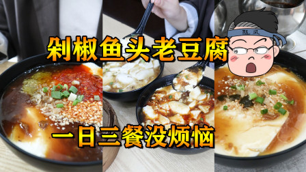 恰饭小分队:一日三餐豆腐脑,你吃过剁椒鱼头口味的么?