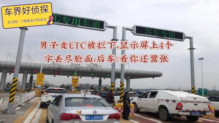 男子走ETC被拦下,显示屏上4个字丢尽脸面,后车:看你还嚣张
