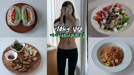 健康减脂食谱!韩国妹子减重10公斤美味食谱分享!