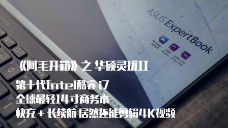 《阿毛开箱》华硕灵珑II 全球最轻14寸 快充+长续航 还能剪4K视频