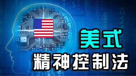 """""""重塑""""日本人:战后美国如何实现对日本的控制"""