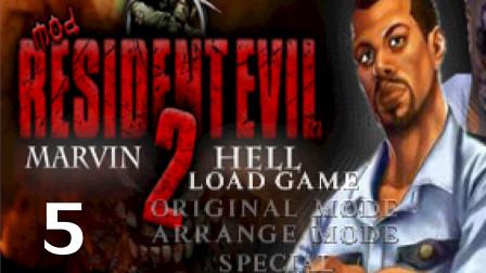 生化危机2新改版之马文的地狱 第五期