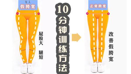 0型腿、X型腿、腿短,3个训练方法,纠正假胯宽,美臀美腿
