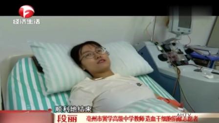 亳州:捐献造血干细胞 救治3岁娃