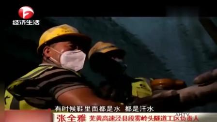 泾县:隧道人的坚守