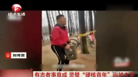 """有志者事竟成灵璧""""硬核青年""""圆梦大学"""