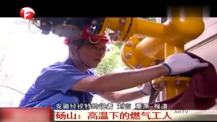砀山:高温下的燃气工人
