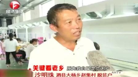 """泗县:扶贫""""梦工厂"""" 村民变身工薪族"""