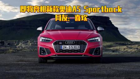 将于北京车展亮相新款奥迪A5 Sportback,造型帅到爆,网友:买它