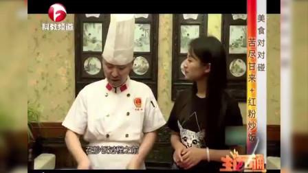 《生活E点通》:苦尽甘来+红粉炒饭!菜的名字有什么深意?