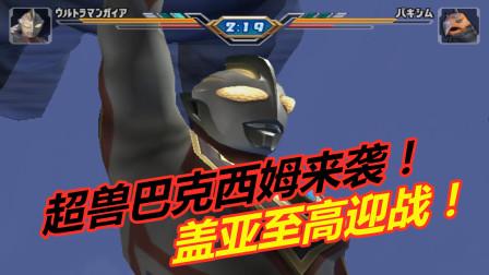 奥特曼格斗进化:巴克西姆侵袭神户港!大地勇者盖亚前来保卫!