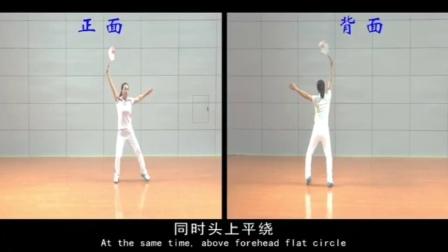 柔力球新技术推广套路《平凡之路》第七节教学气吞山河4x8拍
