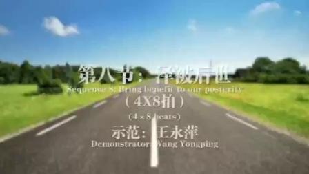柔力球新技术推广套路《平凡之路》第八节正面示范泽被后世4x8拍