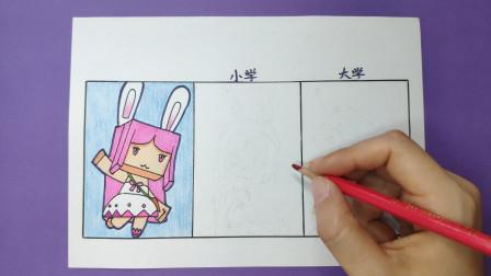 一张纸手绘迷你世界兔美美小学和大学长相区别,简单对比喜欢哪个
