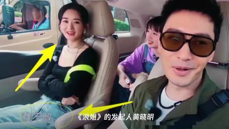 黄晓明邀请赵丽颖上《浪姐2》, 听清拒绝原因简直不要太真实