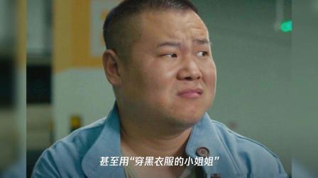 岳云鹏调侃李斯丹妮腿太粗, 直言她不适合跳舞, 网友怒了