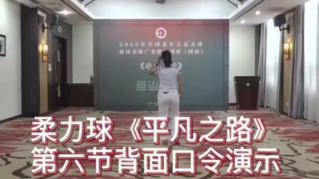 柔力球新技术推广套路《平凡之路》 第六节 背面口令示范