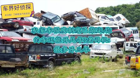 私家车报废制度已敲定,你的车还能开几年?老司机:最多开三年