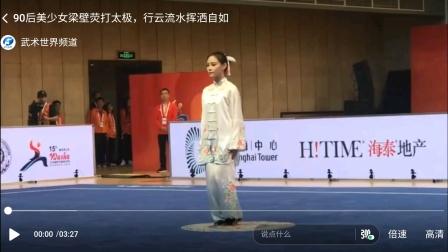 广东武术队梁璧瑩表演太极拳