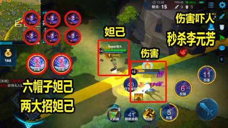 挑战六帽子妲己吃鸡,意外拥有了两个大招,李元芳肯定没处逃跑!