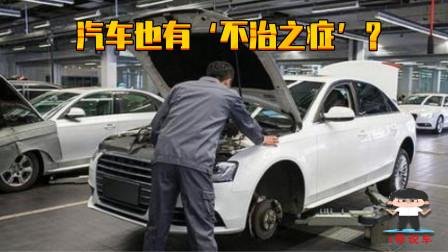 汽车也有'不治之症'?维修工:发现这些毛病别修了,纯属浪费钱